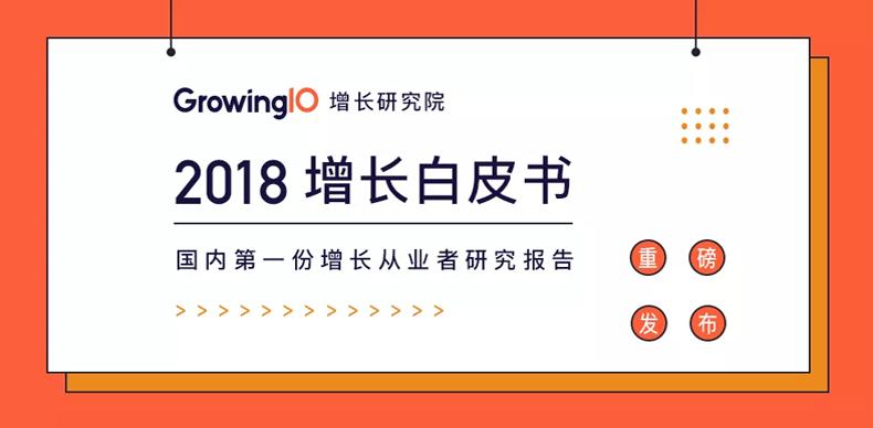 《GrowingIO 2018 增长白皮书》发布预告:你关心的增长领域洞察都在这!