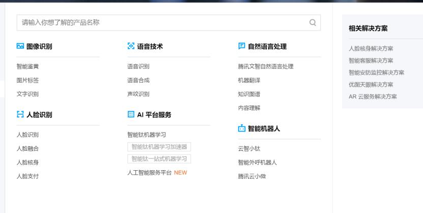 腾讯云vs阿里云