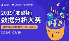 """""""2019「友盟杯」數據分析大賽""""來襲,心動何不行動?"""