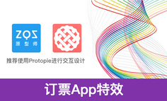 Protopie教程:订票App效果