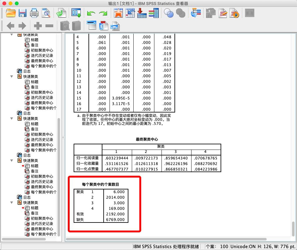零编程实操AI算法:K-Means用户分群应用案例
