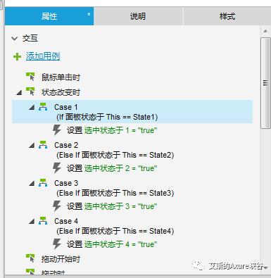 Axure教程(中级):banner高亮圆点的优化处理