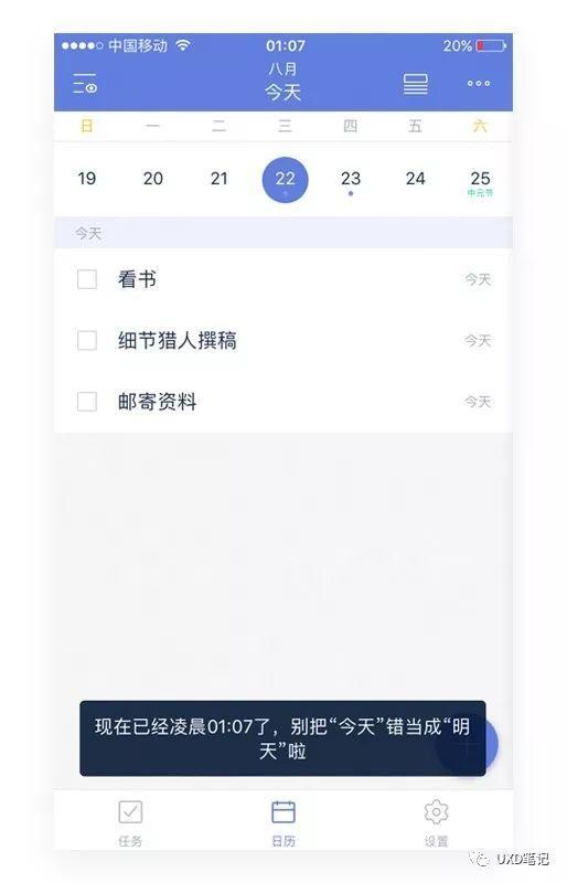 产品体验日记 | 发现优秀的设计-02期