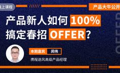 免费直播课丨产品新人如何100%搞定春招Offer?