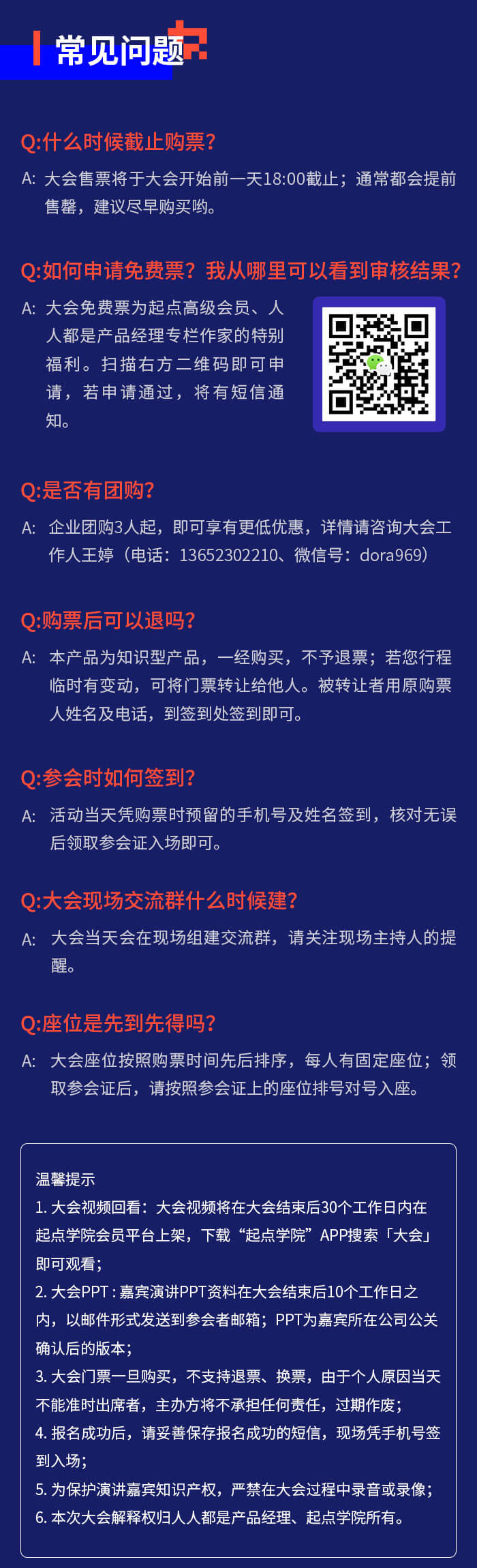 抢票 | 4月深圳创新大会,腾讯,淘宝,京东等16位创新探索者都来了,等你赴约