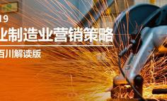 2019年工业制造业营销策略白皮书
