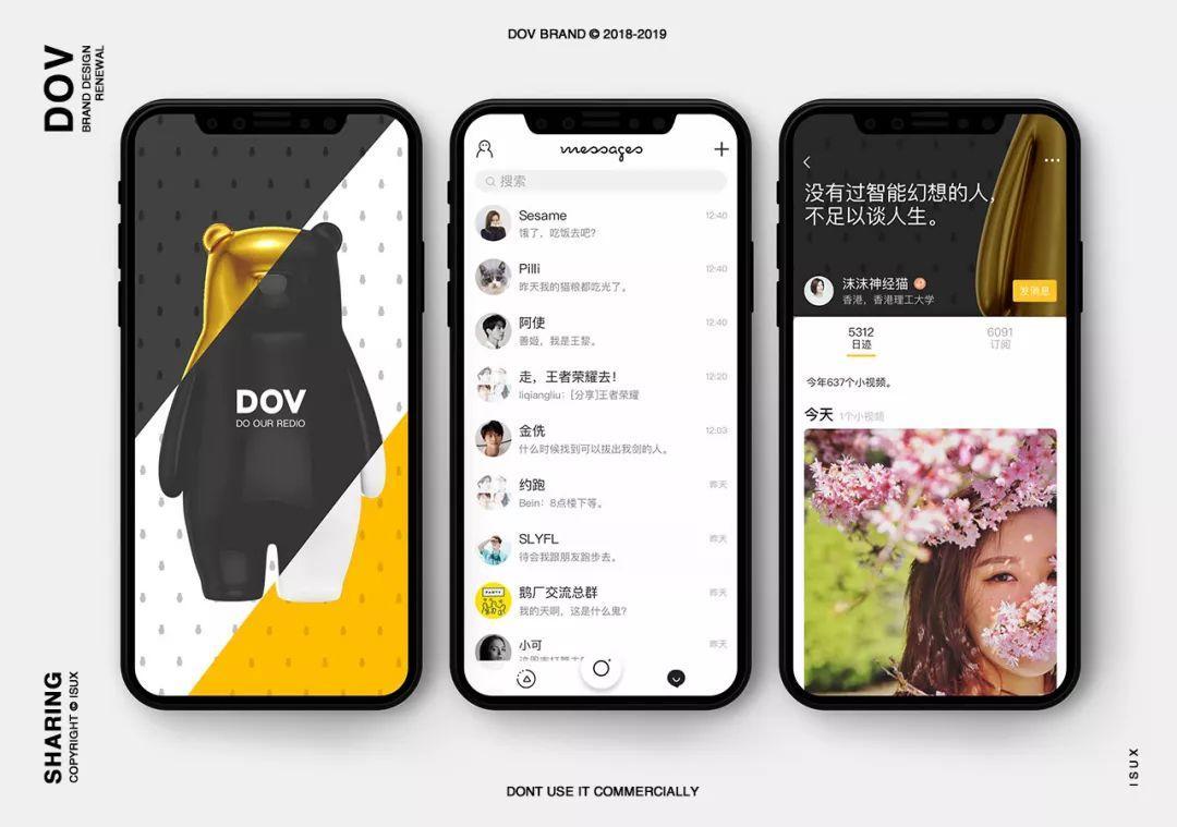 品牌設計探索-讓品牌融於應用之中