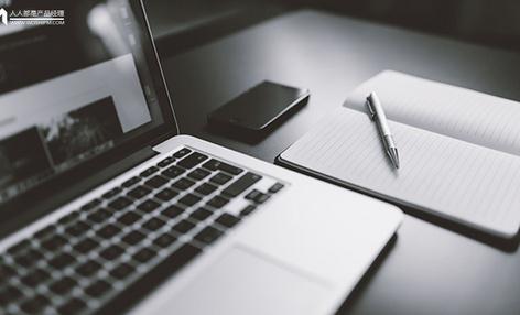 从产品实习生的角度:聊聊实习和职场那些事儿