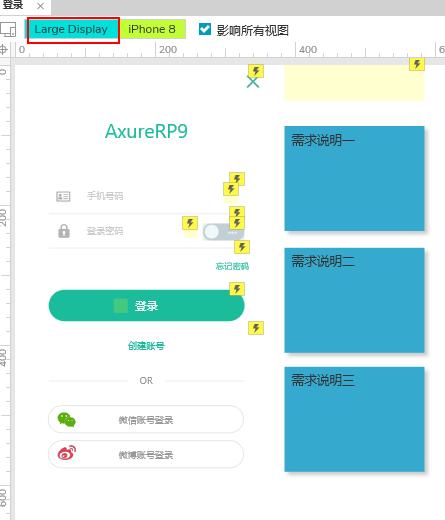 "Axure騷操作系列:""生成""手機APP"
