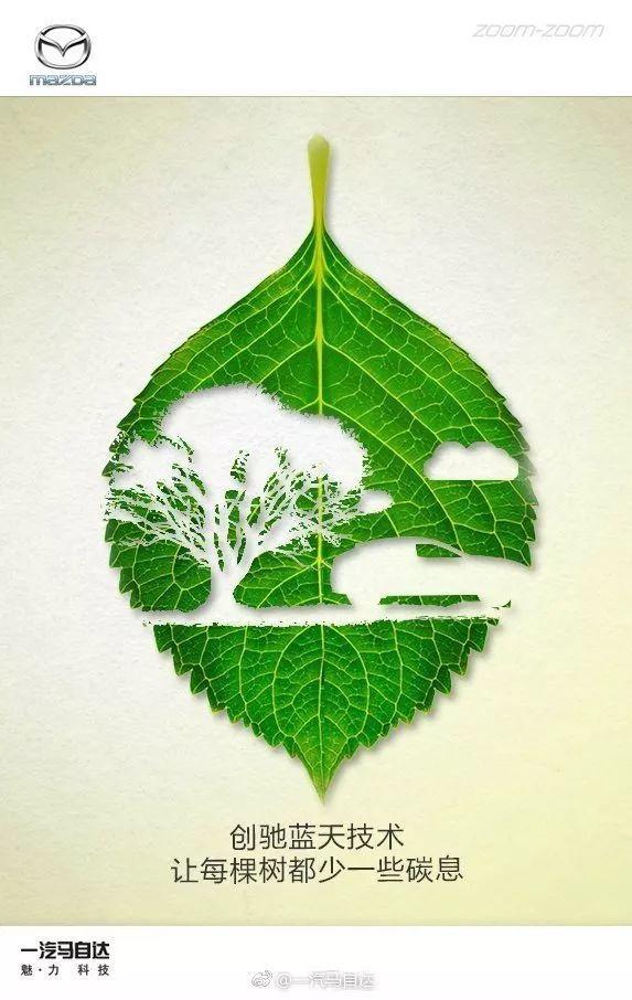 植树节文案创作分析 | 节日营销创作中图与文的结合
