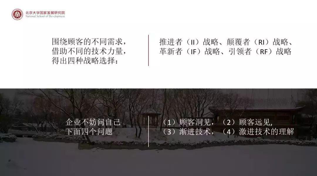 陈春花9000字长文:讲透数字时代的战略认知、逻辑和选择