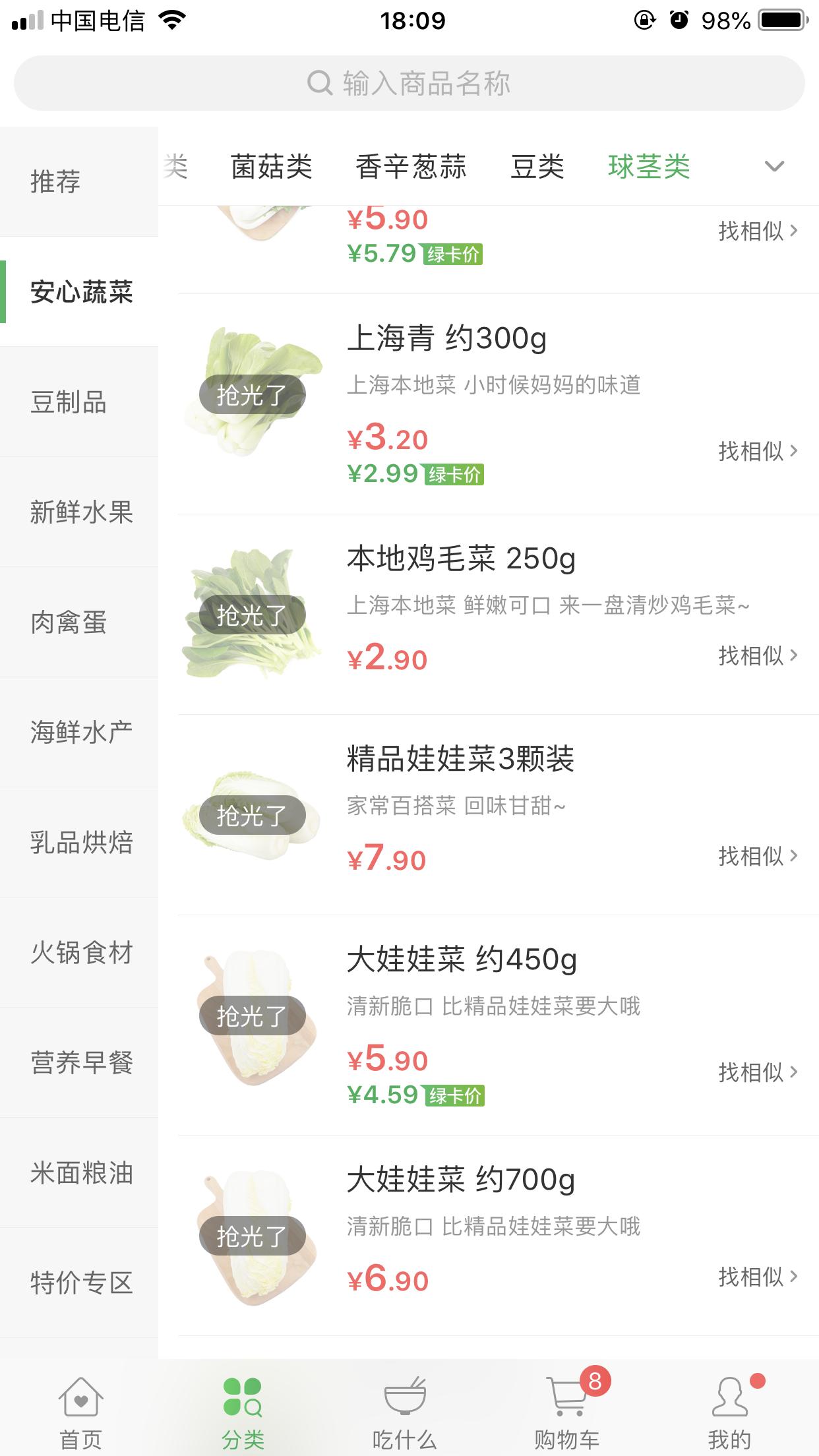 生鲜配送app商品售罄