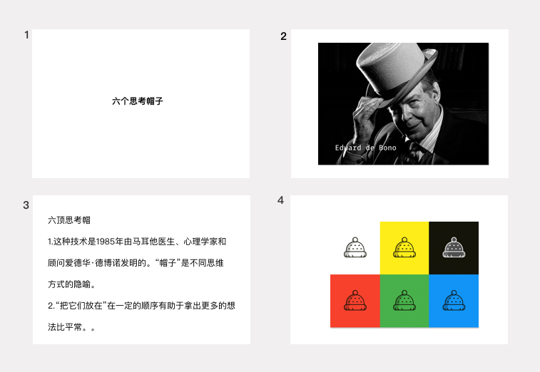 如何组织一场有意义的头脑风暴研讨会?插图(3)