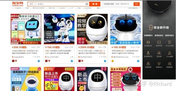 儿童教育型智能机器人市场、供应链分析