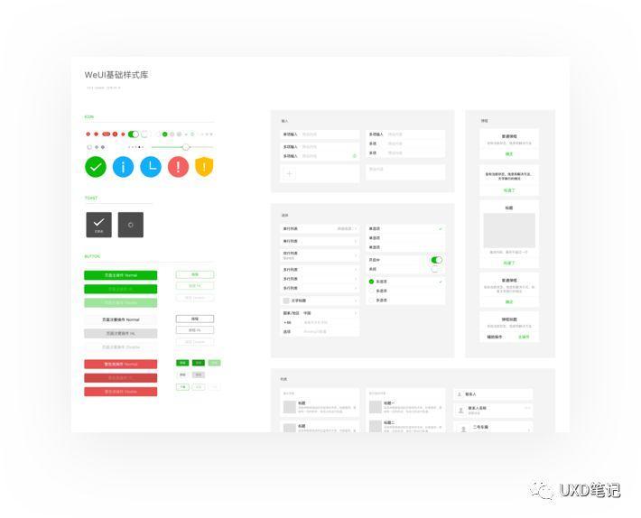 从产品角度,看小程序的设计