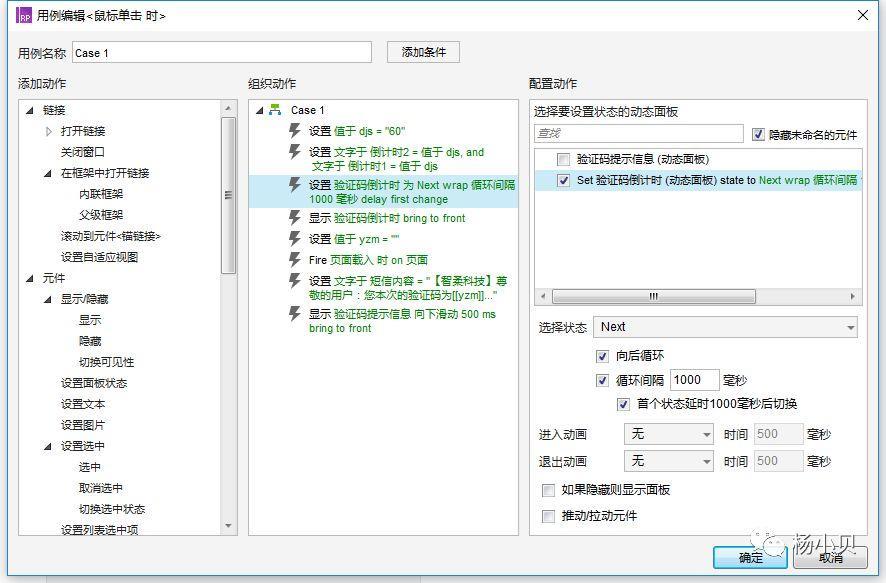 Axure 8.0实例 | 随机短信验证码