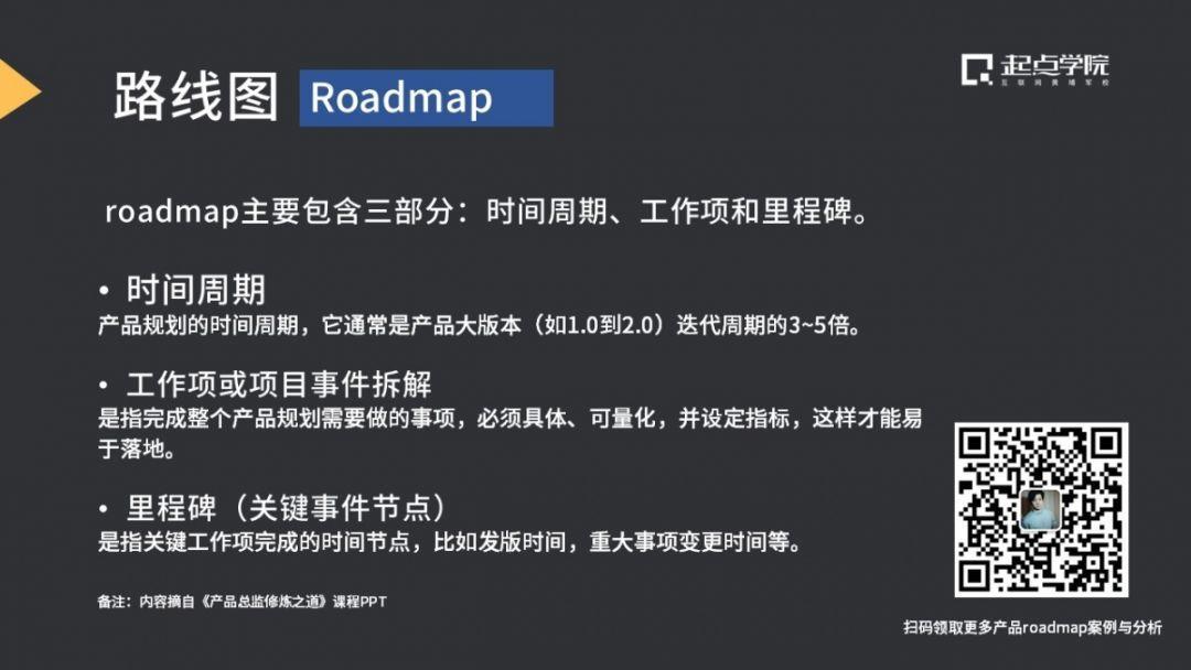 线下课程 | 你做的Roadmap,和产品总监们做的有什么不同?