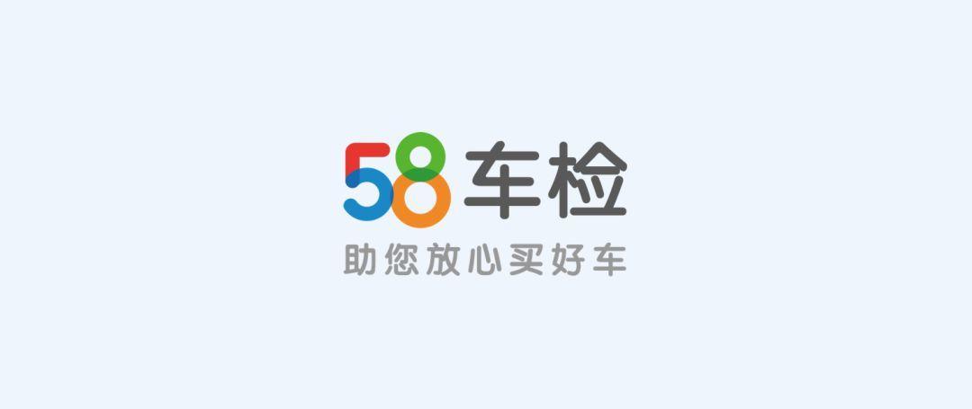 设计沉思录|58车检改版项目总结