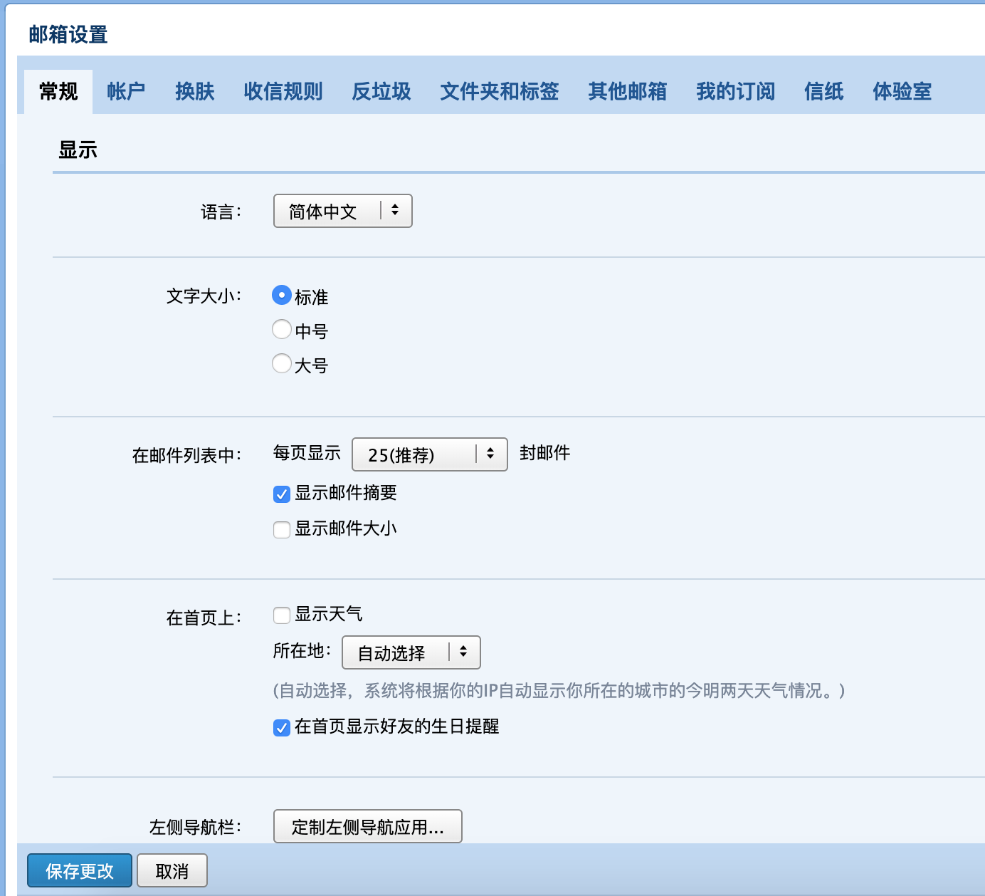 PC端產品設置頁的設計