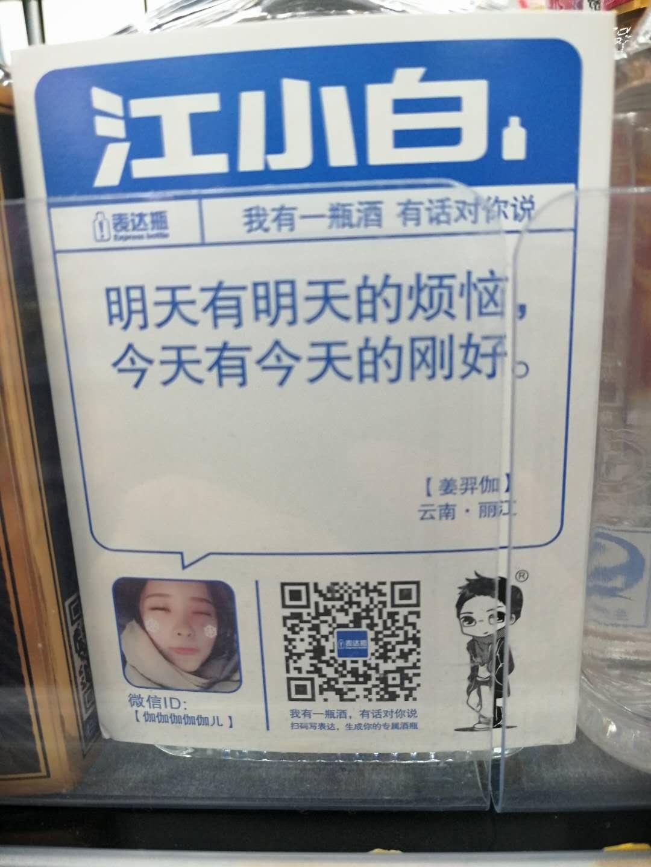 江小白:酒瓶上的营销