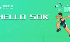 线下活动 | Hello,SDK!数据采集黑客马拉松大赛重磅开启,Mac&投影仪任你拿!