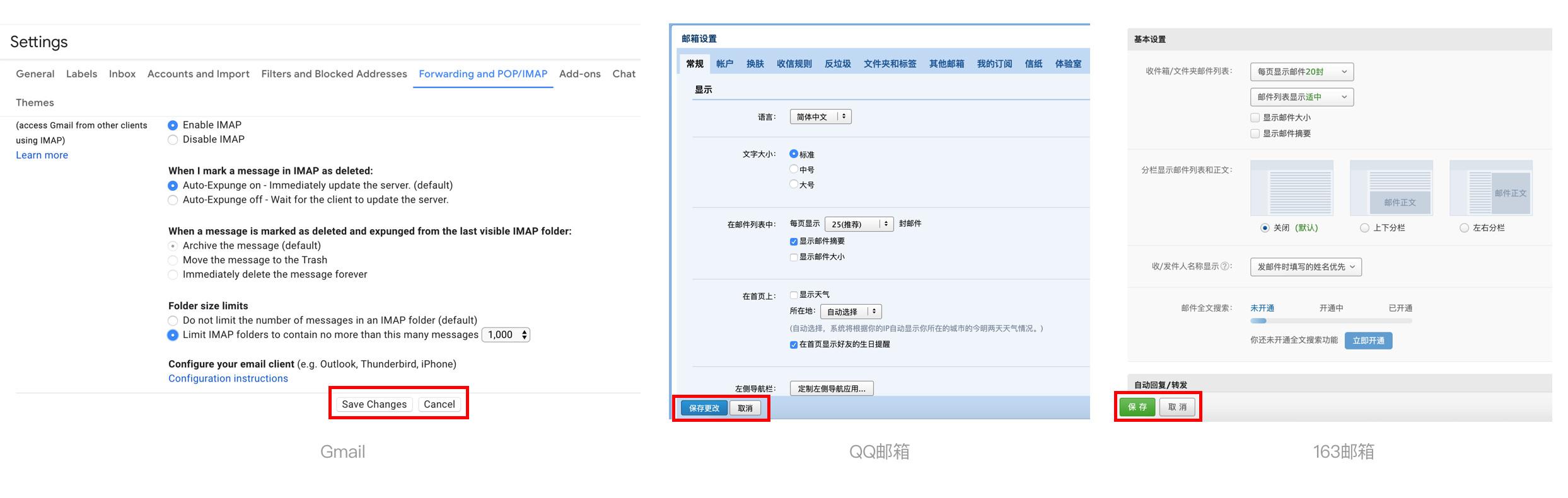 PC端产品设置页的设计