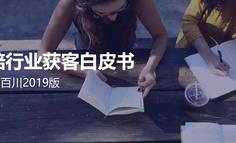 2019年教培行业获客策略白皮书