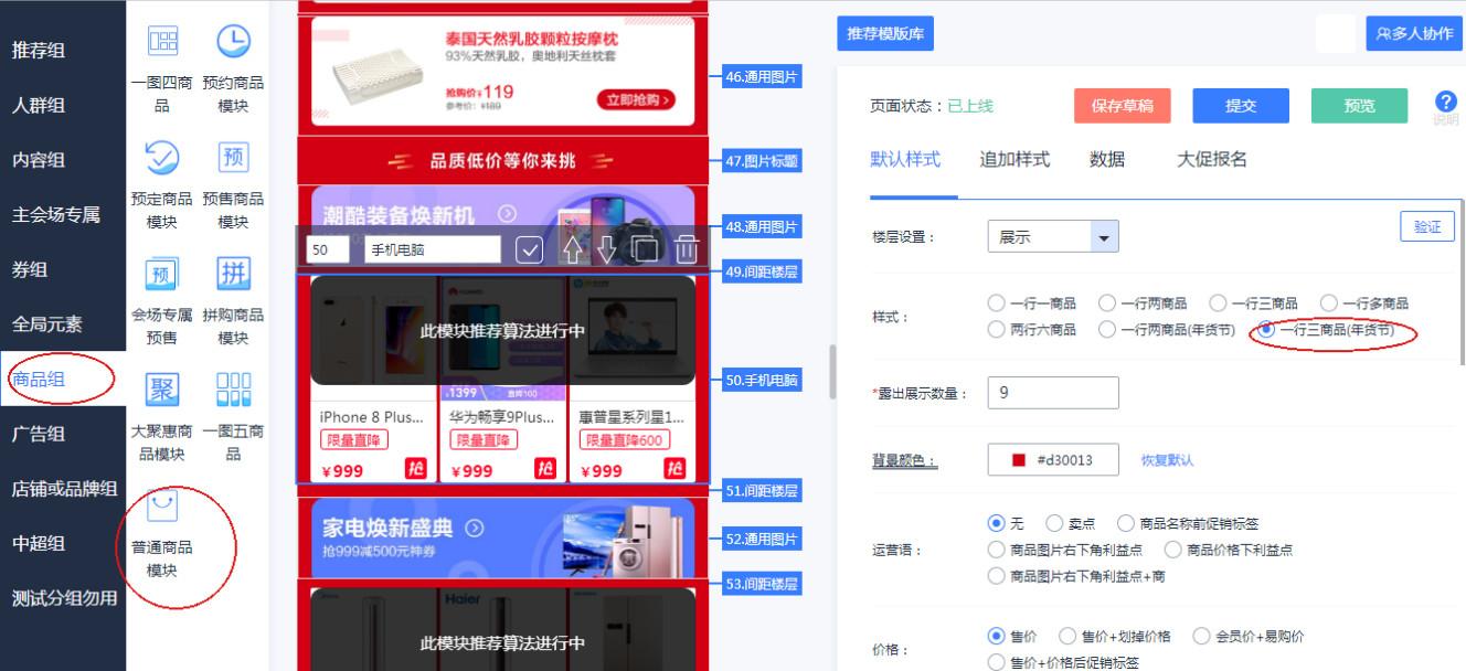 产品谈-(苏宁易购)推荐运营平台的产品实践