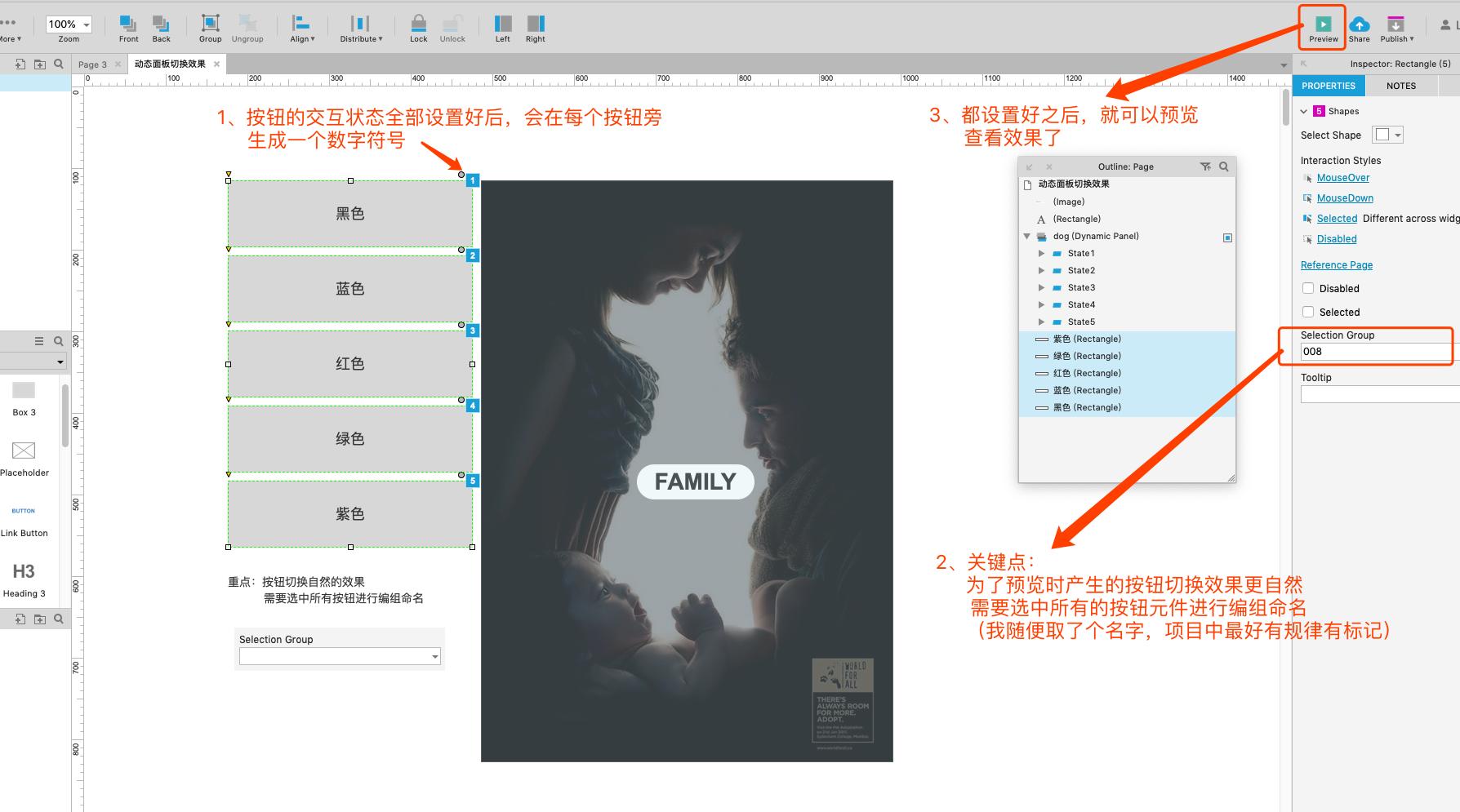 如何用Axure RP8 做出点击按钮切换页面效果