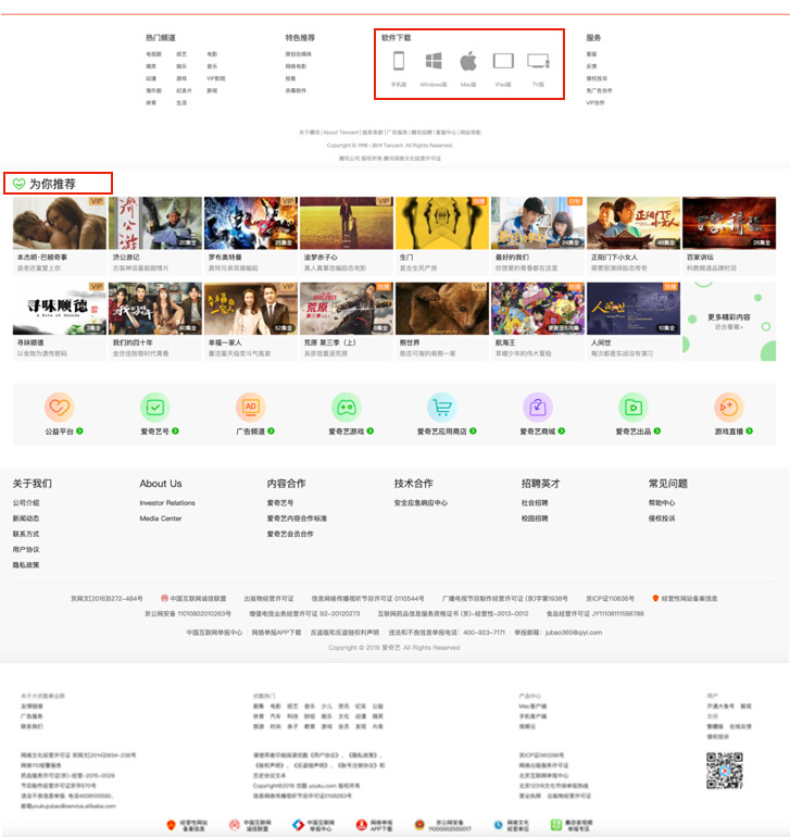 从设计师的角度分析主流视频网站