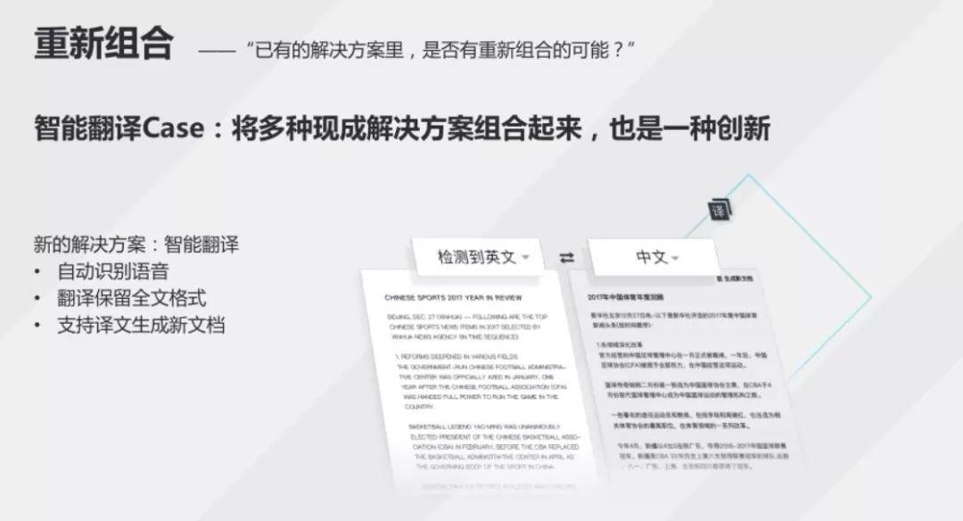 马化腾都夸的腾讯文档,有什么不同?