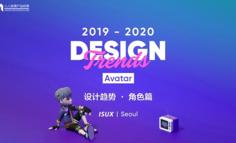 2019-2020 设计趋势:Avatar角色篇