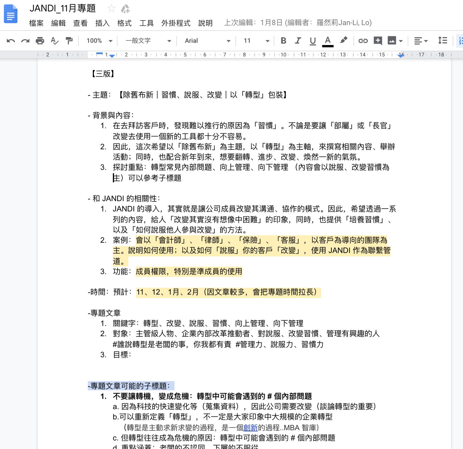 B2B 产品方法论(三):内容产出的流程?内容团队的运营、协作与 SOP
