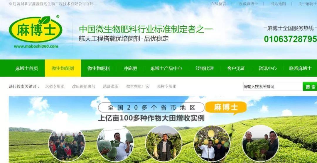 中国智商税简史