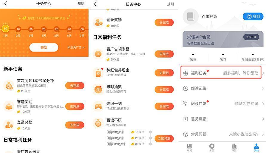 上线仅一年的米读App,凭什么做到月活500万?