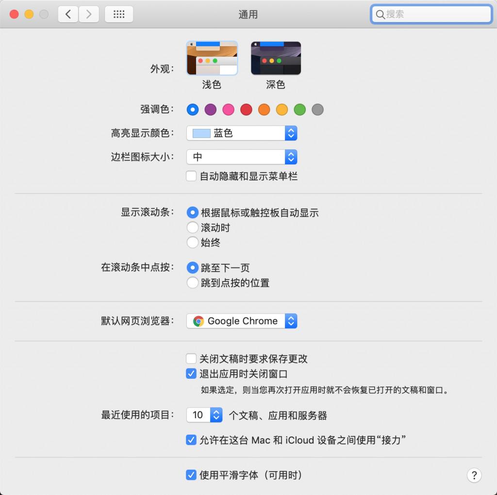 Mac系统的设置-通用