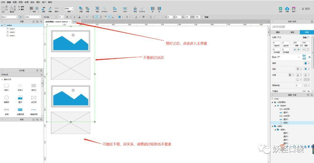Axure原型教程:Axure实现滚动效果(小技巧:隐藏滚动条)