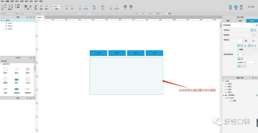 Axure原型教程:Axure8实现Tab选项切换(选项卡、导航栏等)