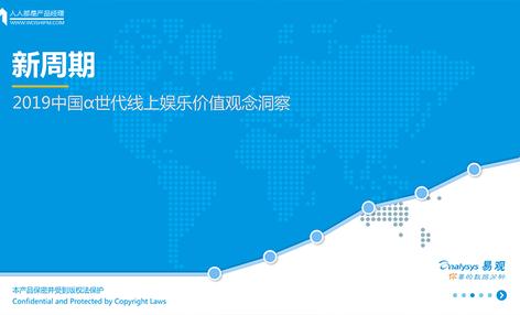 2019中国α世代线上娱乐价值观念洞察