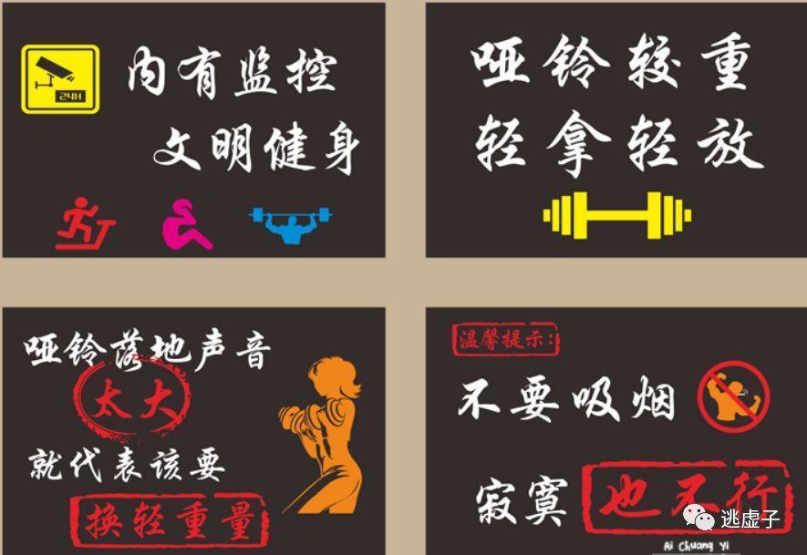 拿来即用的五个方法,重新撰写健身房内标语