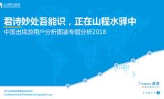 2019中國出境游用戶分析圖鑒專題分析