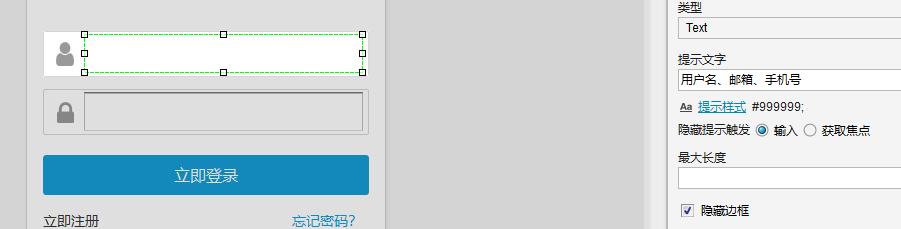 用户名文本框设置