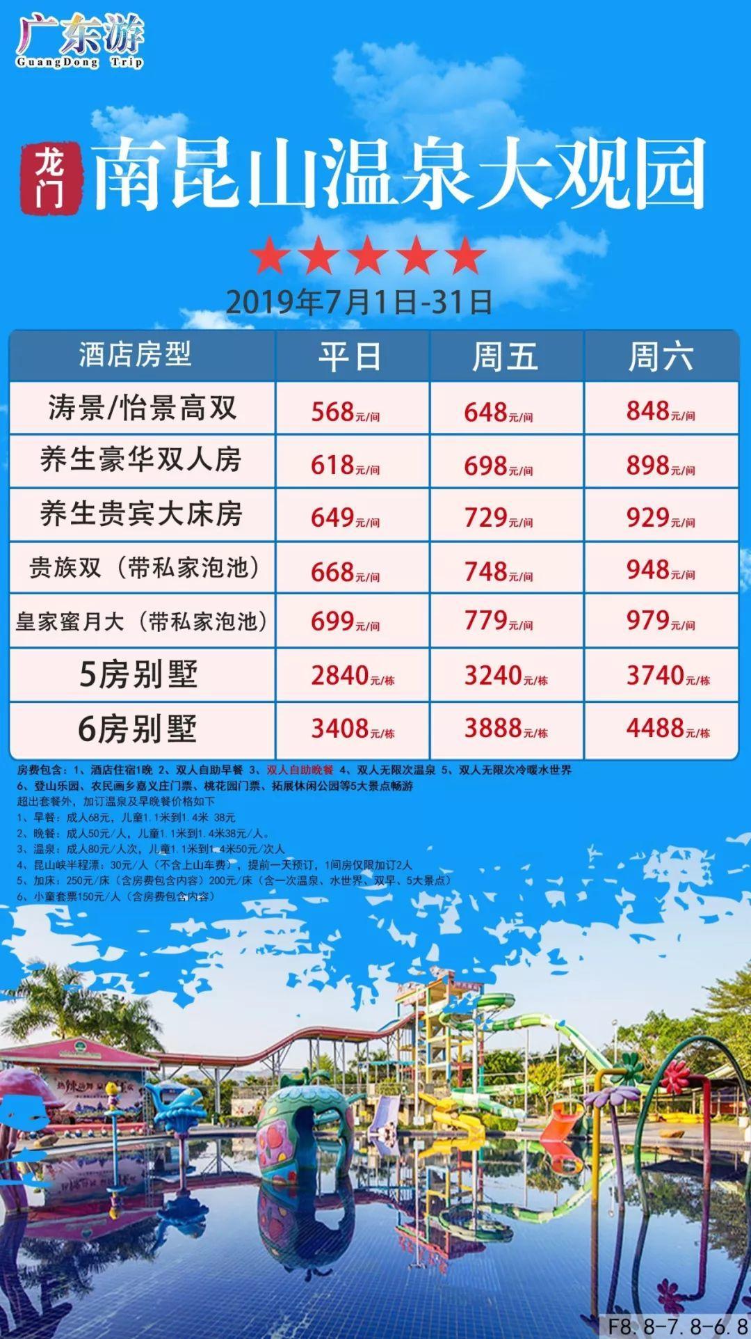 七月暑假,省内快乐自驾!暑假已经拉开帷幕,又到了新一季的旅游旺季,广东游客最喜欢的豪华海景酒店、品质温泉酒店精选推荐!