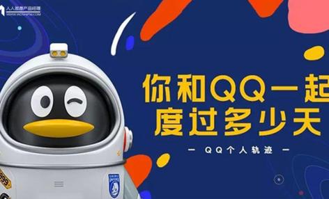 你和QQ一起度过多少天 | QQ 20周年H5刷屏幕后