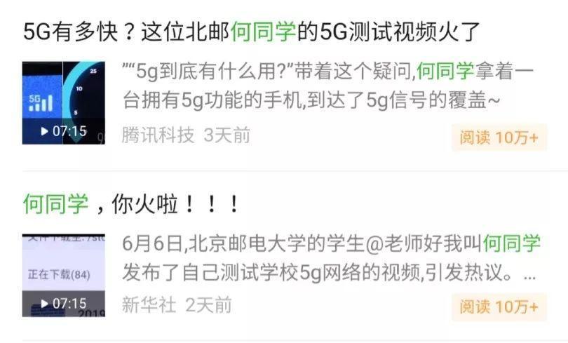 """以产品思维剖析""""5G测评作者何同学""""爆火事件"""