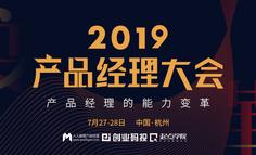 即将开幕 | 7月杭州产品经理大会,我们向渴望改变的产品经理,发出邀请
