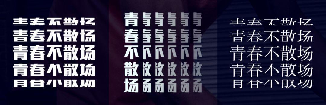 提升文字设计感的10种方式