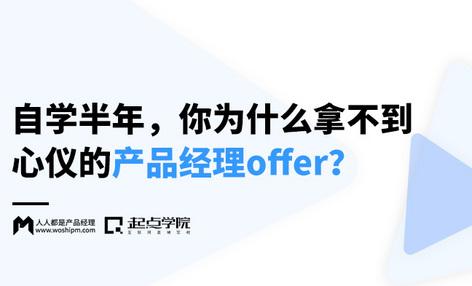 线上课程 | 自学半年,你为什么还拿不到心仪的产品经理offer?