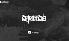 Keep 的 UI 设计分析