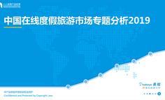 2019中国在线度假旅游市场专题分析